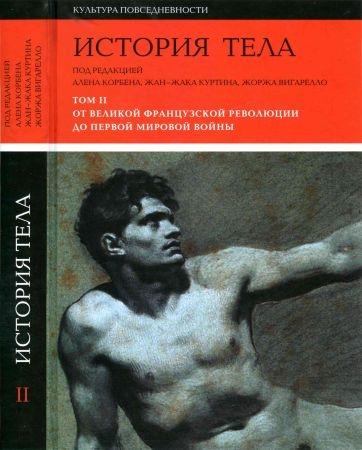 История тела. В 3-х томах. Т. 2. От Великой французской революции до Первой мировой войны