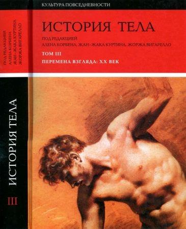 История тела. В 3-х томах. Т. 3. Перемена взгляда: XX век