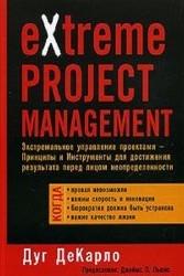 eXtreme Project Management. Экстремальное управление проектами