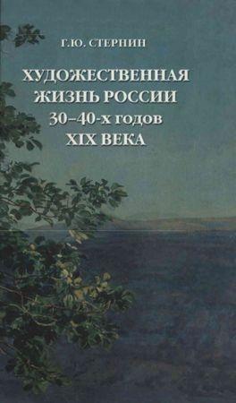 Художественная жизнь России 30-40-х годов XIX века