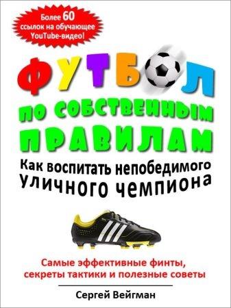 Футбол по собственным правилам
