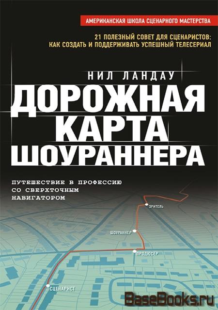 Дорожная карта шоураннера