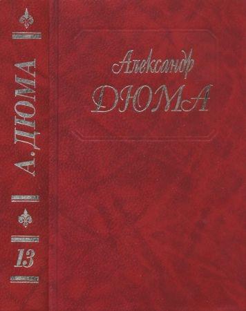 Собрание сочинений в пятидесяти томах. Том 13