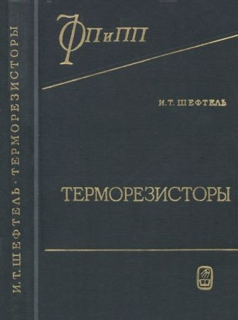 Терморезисторы