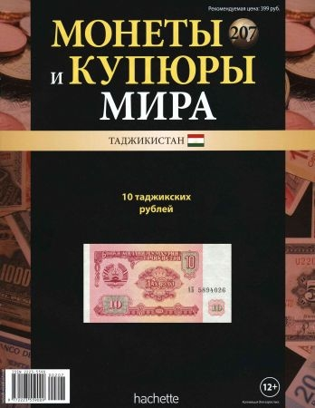 Монеты и купюры мира №207