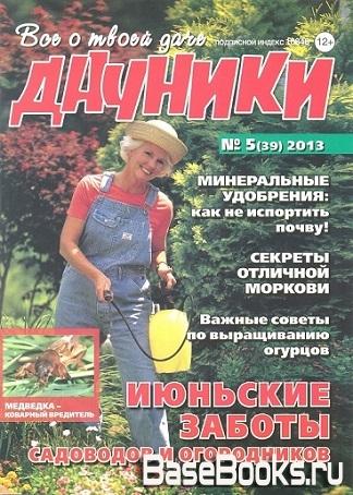 Дачники №5 2013