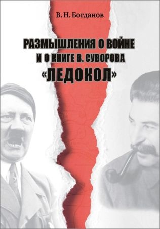 Размышления о войне и о книге В. Суворова «Ледокол»