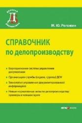 Справочник по делопроизводству