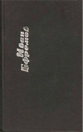 Собрание сочинений в 6 томах. Том 2. Дорога ветров. На краю Ойкумены