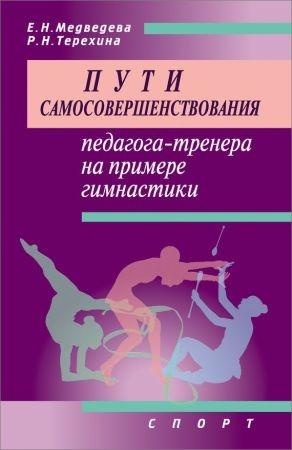 Пути самосовершенствования педагога-тренера на примере гимнастики