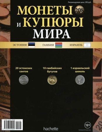 Монеты и купюры мира №208
