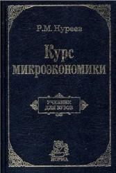 Курс микроэкономики
