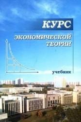 Курс экономической теории