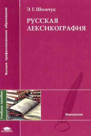 Русская лексикография