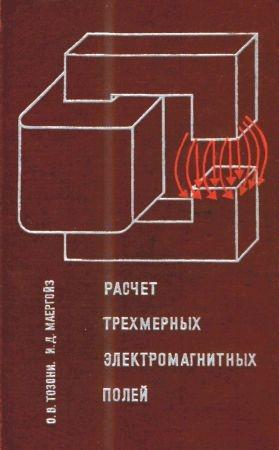 Расчет трехмерных электромагнитных полей