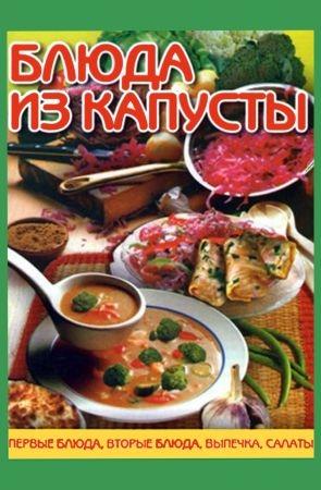 Блюда из капусты