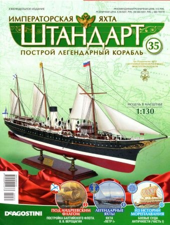 Императорская яхта «Штандарт» №35
