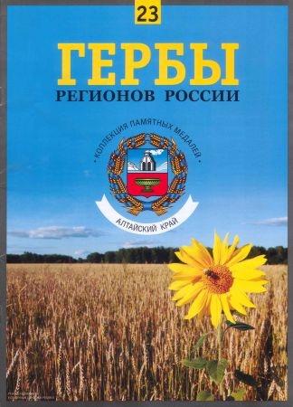 Гербы регионов России. Выпуск 23 – Алтайский край