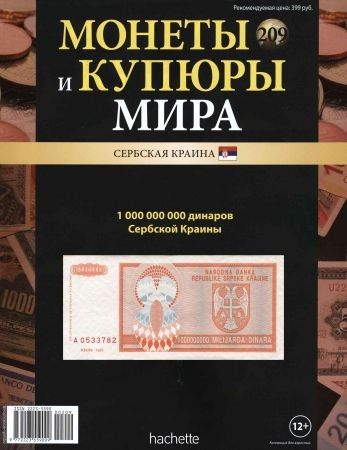 Монеты и купюры мира №209