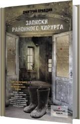 Записки районного хирурга (Аудиокнига)