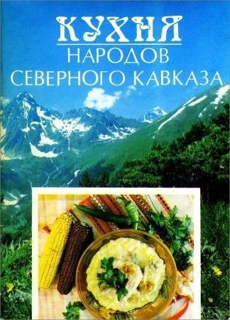 Кухня народов Северного Кавказа