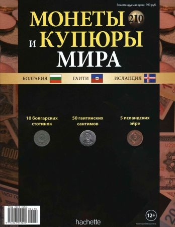 Монеты и купюры мира №210
