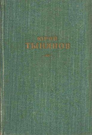 Сочинения в 3 томах. Том 1. Кюхля. Подпоручик Киже. Восковая персона. Малолетний Витушишников