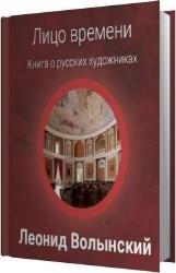 Лицо времени. Книга о русских художниках (Аудиокнига)