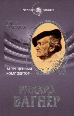 Рихард Вагнер. Запрещённый композитор