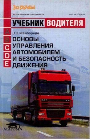 Основы управления автомобилем и безопасность движения: учебник водителя автотранспортных средств категорий «С», «Д», «Е»