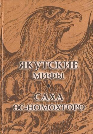 Якутские мифы
