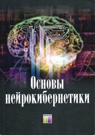 Основы нейрокибернетики