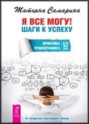 Татьяна Самарина - Я все могу! Шаги к успеху. Практика Трансерфинга. 52 шага