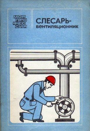 Слесарь-вентиляционник