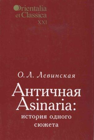 Античная Asinaria. История одного сюжета