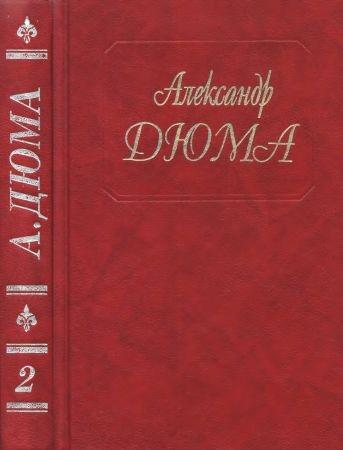 Собрание сочинений в пятидесяти томах. Том 2
