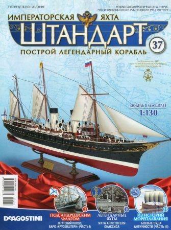 Императорская яхта «Штандарт» №37