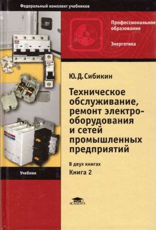 Техническое обслуживание, ремонт электрооборудования и сетей промышленных предприятий. В 2 кн. Кн. 2