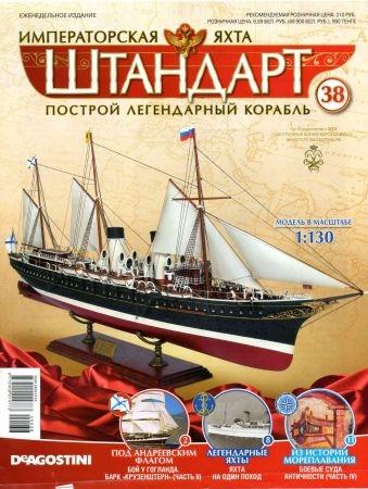 Императорская яхта «Штандарт» №38