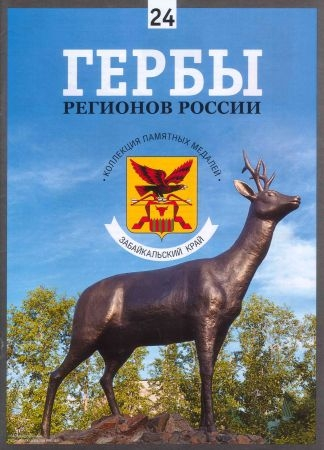 Гербы регионов России. Выпуск 24 – Забайкальский край