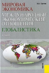 Мировая экономика. Международные экономические отношения. Глобалистика