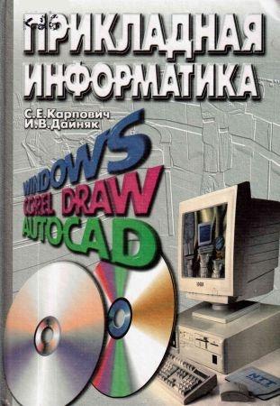 Прикладная информатика