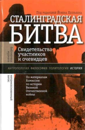 Сталинградская битва: свидетельства участников и очевидцев
