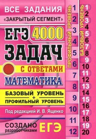 ЕГЭ. Математика. 4000 задач с ответами. Базовый и профильный уровни. Закрытый сегмент