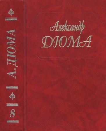 Собрание сочинений в пятидесяти томах. Том 8