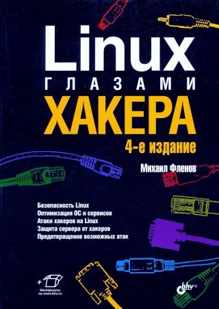 Linux глазами хакера, 4-е изд