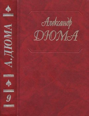 Собрание сочинений в пятидесяти томах. Том 9