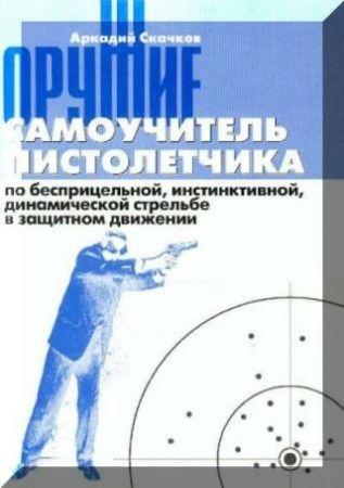 Оружие: самоучитель пистолетчика
