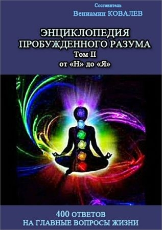 Энциклопедия пробужденного разума. 400 ответов на главные вопросы жизни, Том I-II