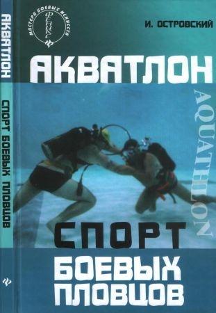 Акватлон. Спорт боевых пловцов